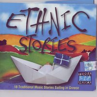 Ethnic Stories: 18 Traditional Music Stories Sailing In Greece — Various Artists - FM Records