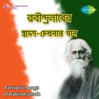 Patriotic Songs of Rabindranath — сборник