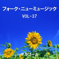 A Musical Box Rendition of Folk and New Music Vol. 37 — Orgel Sound J-Pop