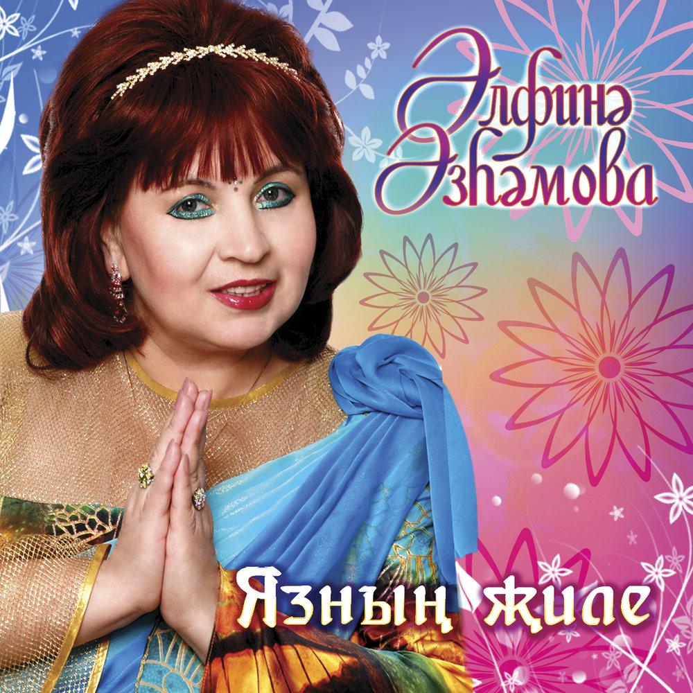 АЛЬФИНА АЗГАМОВА НОВЫЕ ПЕСНИ 2016 СКАЧАТЬ БЕСПЛАТНО