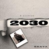 Skaya - В далёком 2030