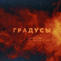 Artik & Asti, Дмитрий Маликов - Градусы