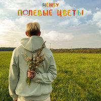 HENSY - Полевые цветы