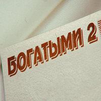 ФОГЕЛЬ - БОГАТЫМИ 2