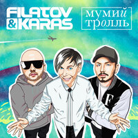 Filatov & Karas, Мумий Тролль - Amore Море, Goodbye