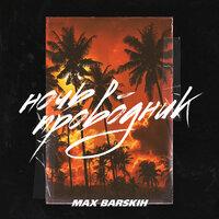 Макс Барских - Ночь-проводник