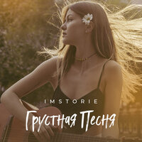 IMSTORIE - Грустная песня