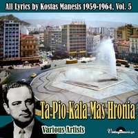 Ta Pio Kala Mas Hronia (All Lyrics by Kostas Manesis 1959-1964), Vol. 5 — сборник