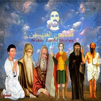 Arabic Saints Stories, Vol. 3 — Samir Fahmy