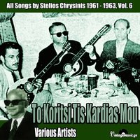 To Koritsi Tis Kardias Mou (All Songs by Stelios Chrysinis 1961-1963), Vol. 6 — сборник