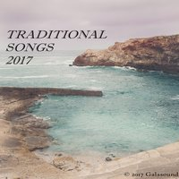 Traditional Songs 2017 — сборник