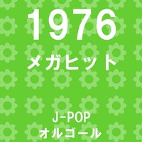 A Musical Box Rendition of Megahit 1976 — Orgel Sound J-Pop