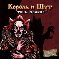 Тень клоуна (2008)