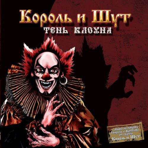 Король и шут тень клоуна guitarpro (gtp) табулатура.