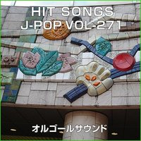 Orgel J-Pop Hit Vol-271 — Orgel Sound J-Pop