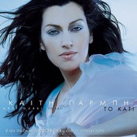 To Kati — Katy Garbi