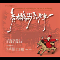 A Bookworm Stumbling On the Horse Is Coming (A Multicultural and Diverse Taiwanese Style Bamboo Flute Album 1) — Chung - Sheng Chen