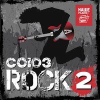 Союз. Rock 2 (2016)
