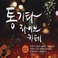 Acoustic Pop Live Cafe — Choi Yeong Il