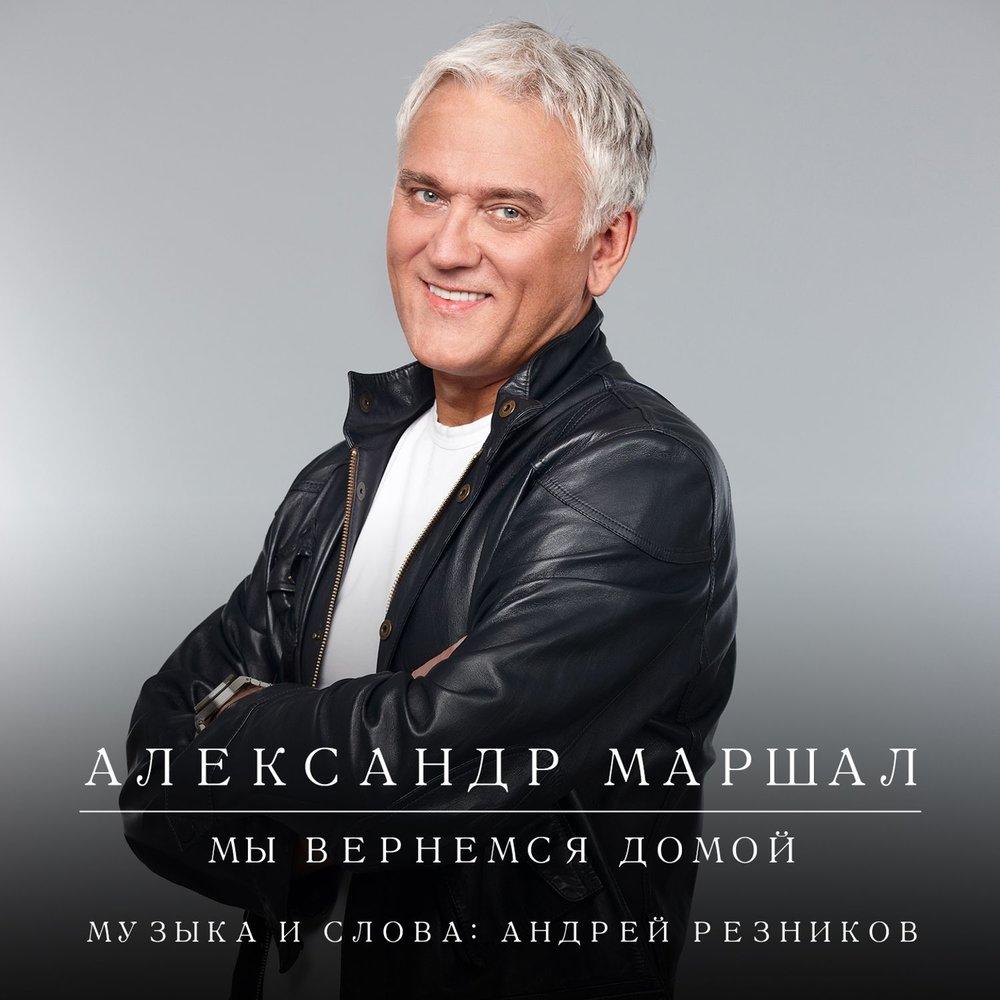Слушать Александр Маршал онлайн - маршал биография