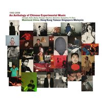 An Anthology of Chinese Experimental Music 1992-2008 — сборник