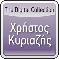 The Digital Collection — Christos Kiriazis
