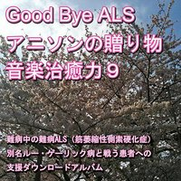 Good-bye ALS! Present of the anime music (Music healing power) 9 — Nanbyou Shien Project