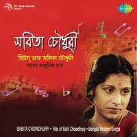 Hits of Salil Chowdhury — Sabita Chowdhury