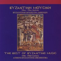 The Best Of Byzantine Music, 18th – 19th Century — сборник