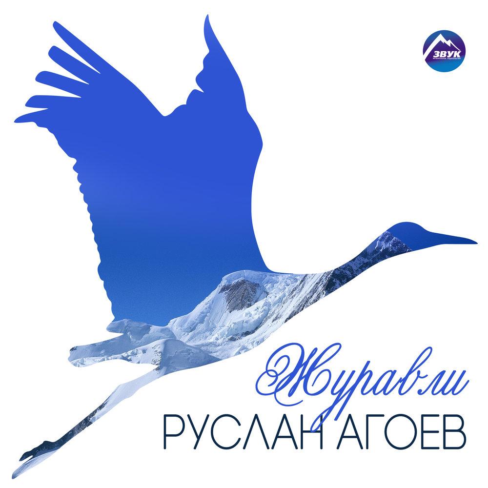ПЕСНЯ ЖУРАВЛИ РУСЛАН АГОЕВ СКАЧАТЬ БЕСПЛАТНО