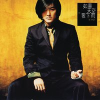 If It' s Gonna Rain — Ekin Cheng
