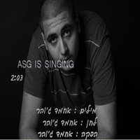 ASG Is Singing — אחמד ג'והר