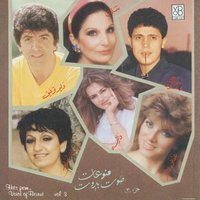 Hits from Voice of Beirut, Vol. 3 — сборник