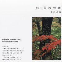 Autumn / Wind Solo — Yoshinari Nashiki