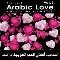 The Best Arabic Love Album in the World Ecer Vol 3 — сборник