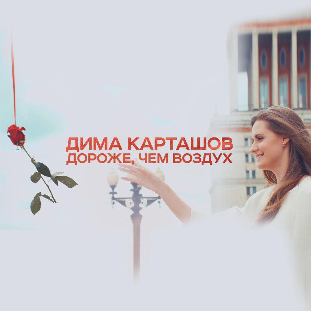 Текст песни дима карташов и сергей брысенков просто друзья.