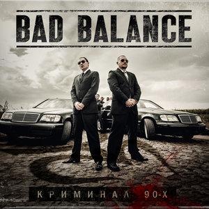 Bad Balance - Мусора
