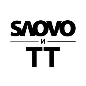Словетский, Tony Tonite - Камуфляж