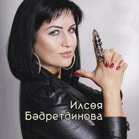 ильмира нагимова новые песни 2014 слушать