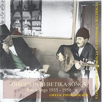 Dirges in Rebetika Songs Recordings 1935 - 1956 — сборник
