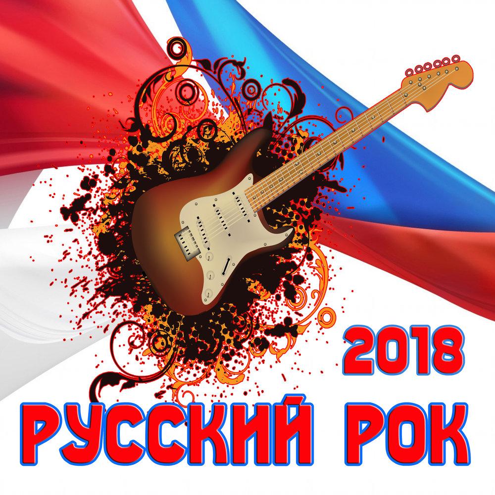 Картинки с надпись русский рок, тебя целую