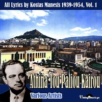 Athina Tou Paliou Kairou (All Lyrics by Kostas Manesis 1939-1954), Vol. 1 — сборник