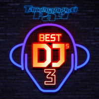 Танцевальный рай: Best DJ's, Vol. 3 — сборник