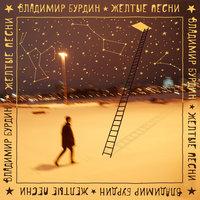 Мегаполис Акустический Концерт В