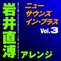 New Sounds In Brass Naohiro Iwai Arranged Volume 3 — Tokyo Kosei Wind Orchestra, Naohiro Iwai