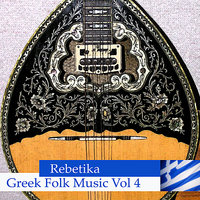 Rebetika - Greek Folk Music Vol 4 — сборник