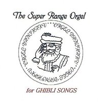 Ghibli Songs for Super Range Orgel/music box — Orgel Danshaku