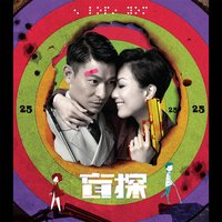 Blind Love — Andy Lau, Sammi Cheng, Andy Lau, Sammi Cheng