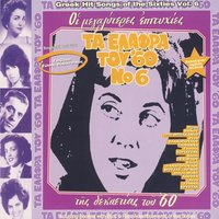Ta Elafra Tou '60 Vol. 6 (Greek Easy Listening Songs Of Sixties Vol. 6) — сборник