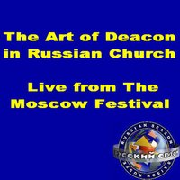 The Art Of Deacon In Russian Church. Live From The Moscow Festival, February 1993 — сборник